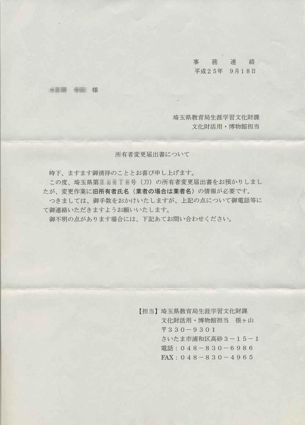 埼玉県からの連絡