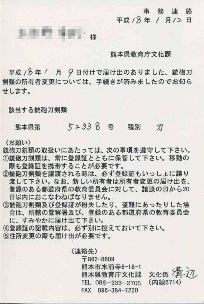 熊本県教育委員会からの通知