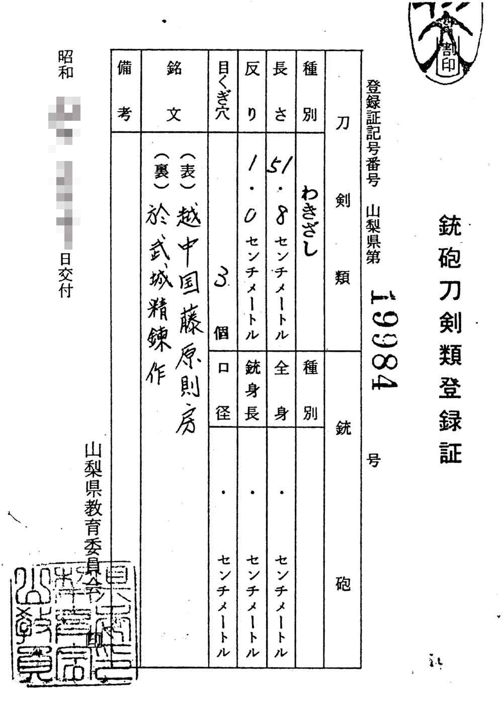 越中則房の登録証
