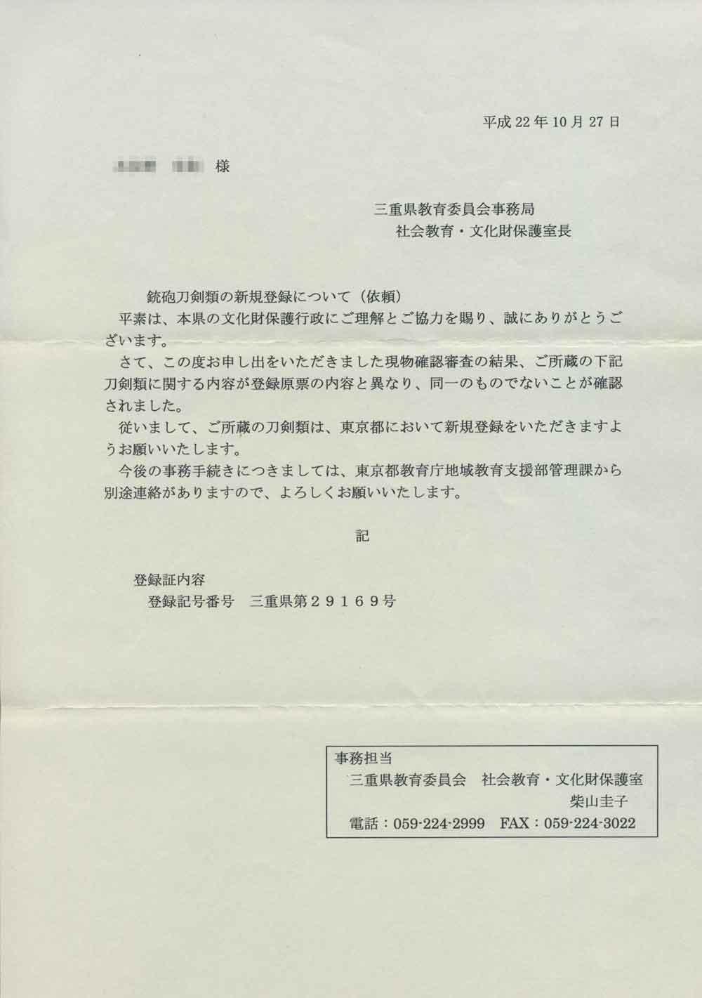 三重県から届いた通知