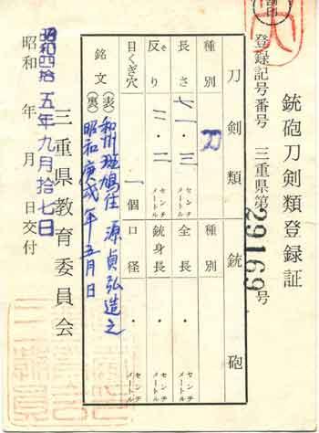 三重県交付の登録証