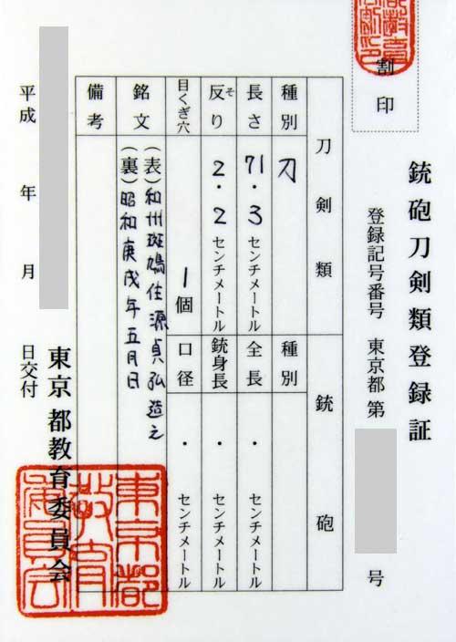 東京都交付の登録証