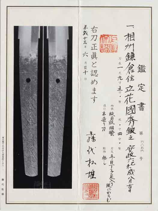 立花国秀の脇差、平成13年発行