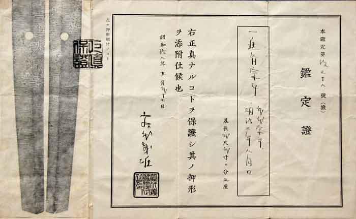 一心斎宗平の刀、昭和18年発行