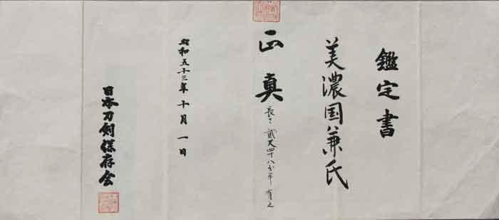 濃州兼氏の刀、昭和53年発行