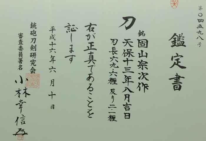 固山宗次の刀、平成16年発行