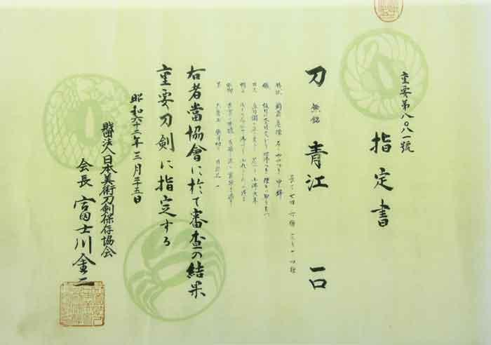 無銘青江と極められた刀、昭和62年発行