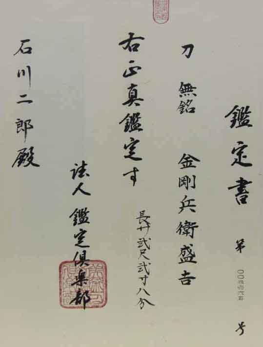 無銘金剛兵衛盛吉と極められた刀、昭和62年発行