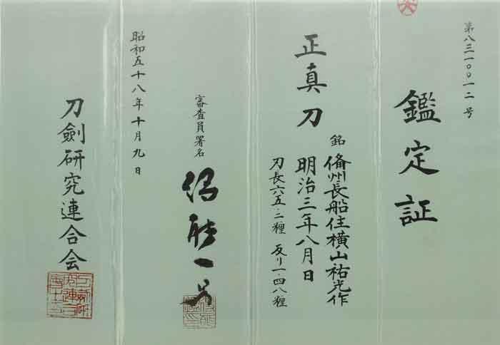 横山祐光の刀、昭和58年発行