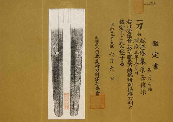 高橋長信の刀、昭和59年発行