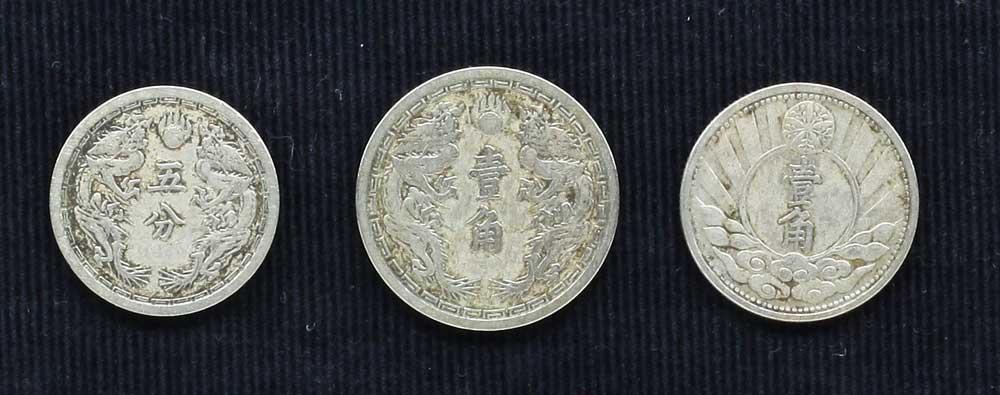 康徳二年の五分と壱角の大満州国の硬貨